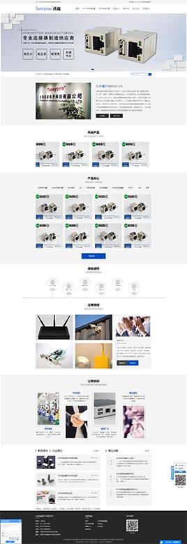 东莞讯磁电子科技有限公司