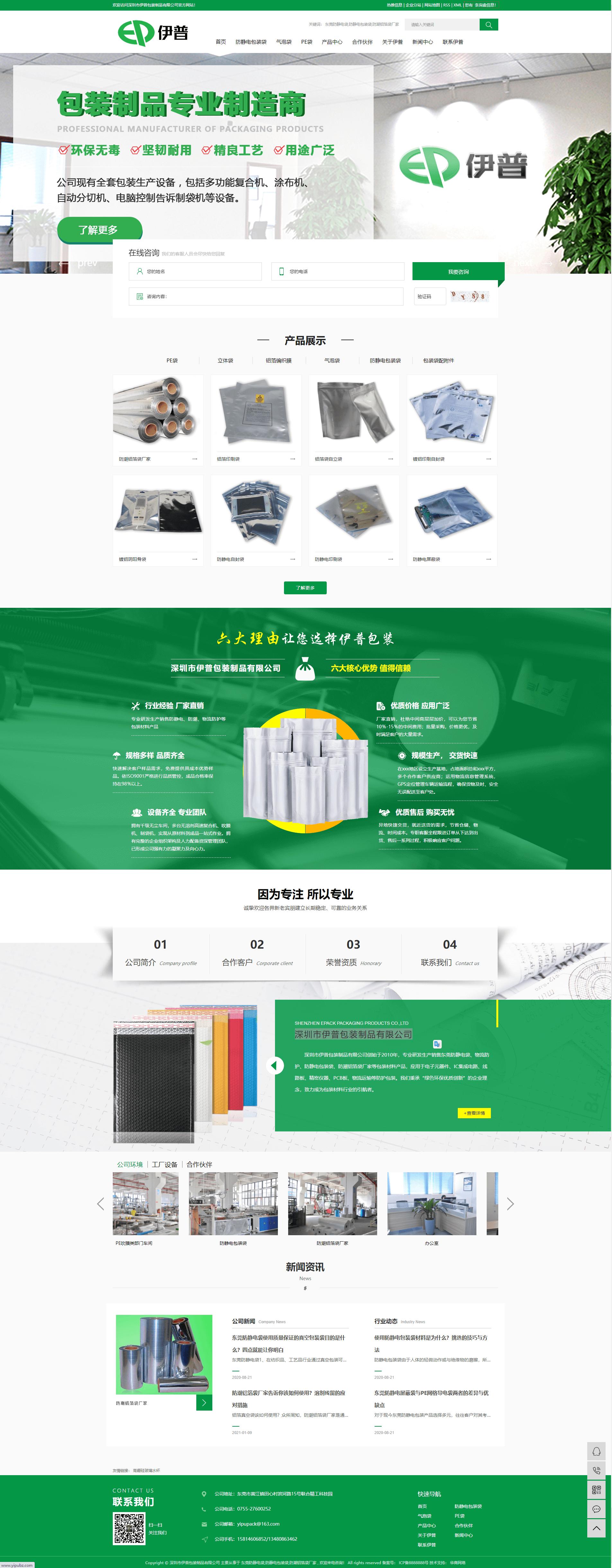 深圳市伊普包装制品有限公司