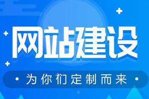 东莞网站建设如何具有特色?