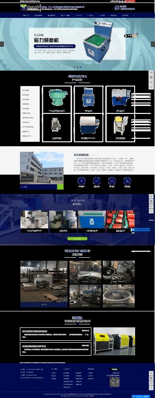 东莞市东元研磨机械有限公司