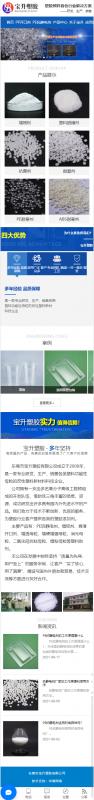东莞市宝升塑胶有限公司