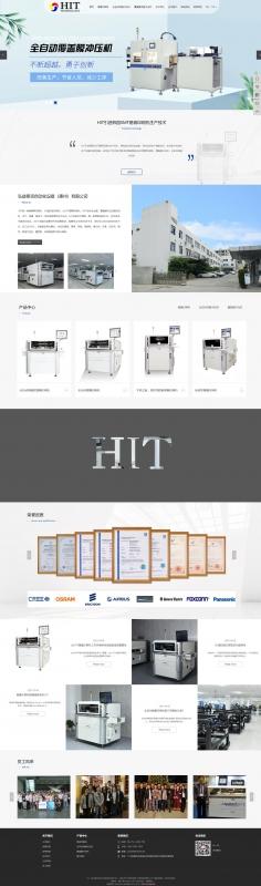 弘益泰克自动化设备(惠州)有限公司