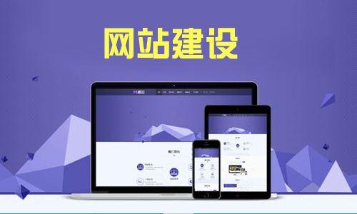 东莞网站建设企业如何做网站推广