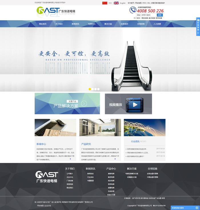 网站建设,东莞网站建设,网站建设公司,东莞网站建设公司